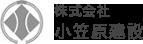 株式会社小笠原建設